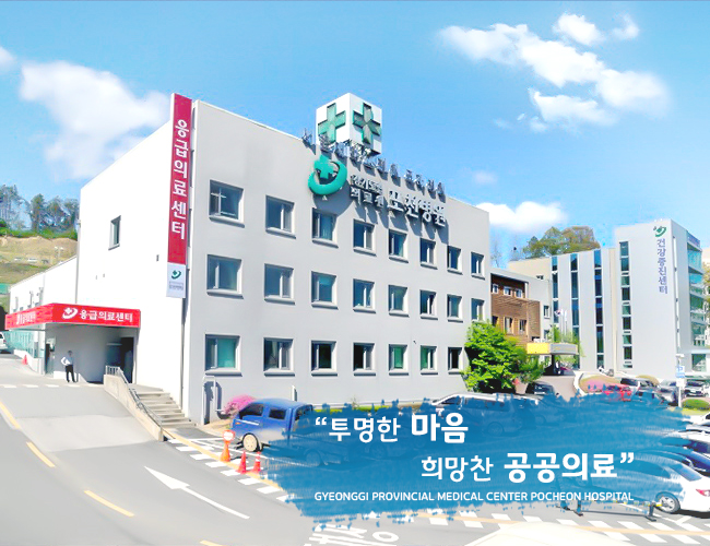 """투명한 마음 희망찬 공공의료"" GYEONGGI PROVINCIAL MEDICAL CENTER POCHEON HOSPITAL"